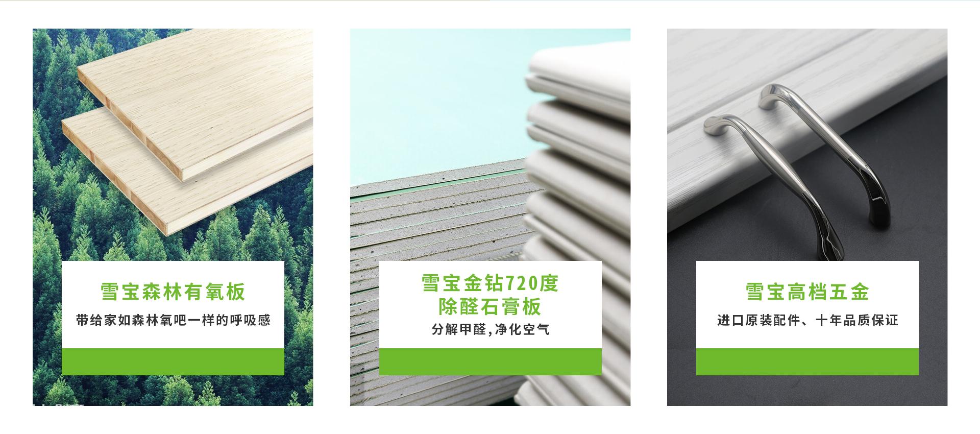 生态板十大品牌,中国板材十大品牌